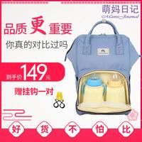 萌妈日记 妈咪包多功能大容量双肩包宝妈外出包时尚妈妈包母婴包