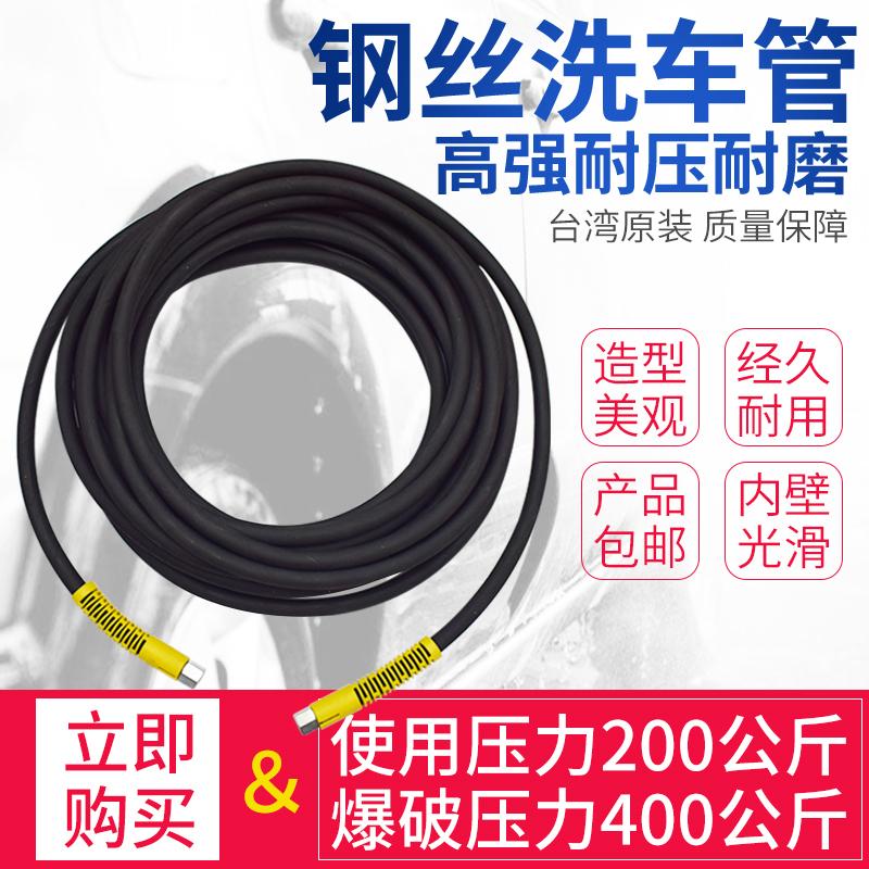 台湾高压钢丝洗车管 黑猫熊猫洗车机泵280 380 55 58型10米20水管