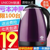 20A6食品级不锈钢电热水壶双层家用烧水电壶2L特价 联通DC unicom