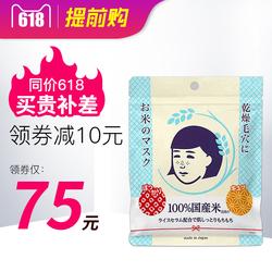 日本石泽研究所毛穴抚子日本稻米大米面膜10片装保湿补水正品官网
