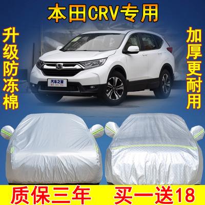 2019年新款本田CR-V专用车衣车罩越野防晒防雨加厚crv汽车外套19