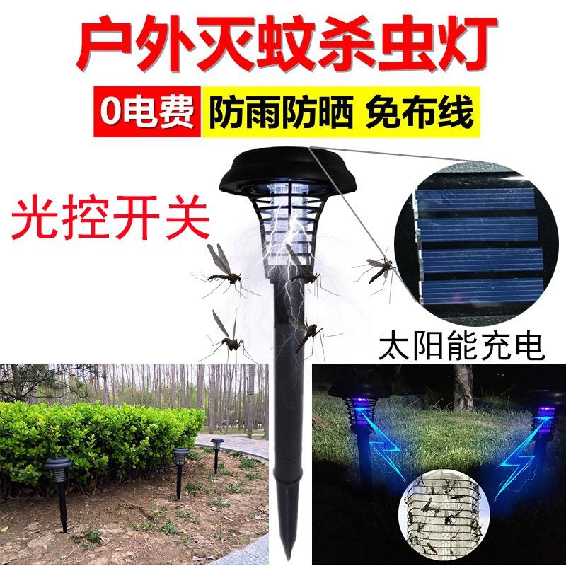 太阳能led杀虫灯