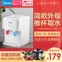台式饮水机迷你家用学生宿舍小型自动加热热水机饮水器 Midea
