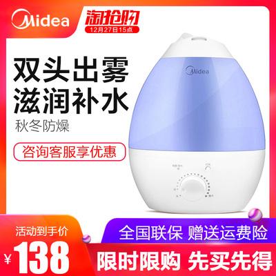 美的加湿器家用静音大容量卧室办公室孕妇婴儿空气净化小型香薰机