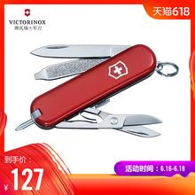 维氏瑞士军刀原装正品签名58mm便携式迷你多功能折叠刀瑞士军士刀