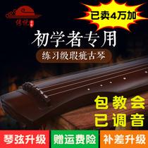 李祥霆古琴教程书专用教材初学练习入门教程专业演奏