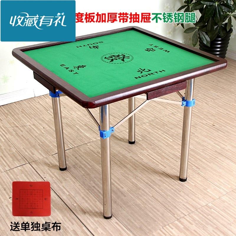 麻将桌 折叠麻将桌子家用简易棋牌桌手搓宿舍两用 手动麻将桌包邮