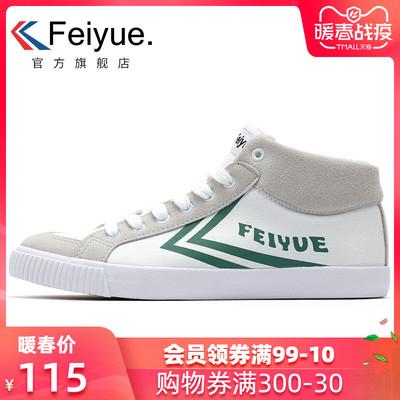 feiyue/飞跃Delta Mid中帮骑士鞋 秋季新品帆布运动板鞋DF/1-222