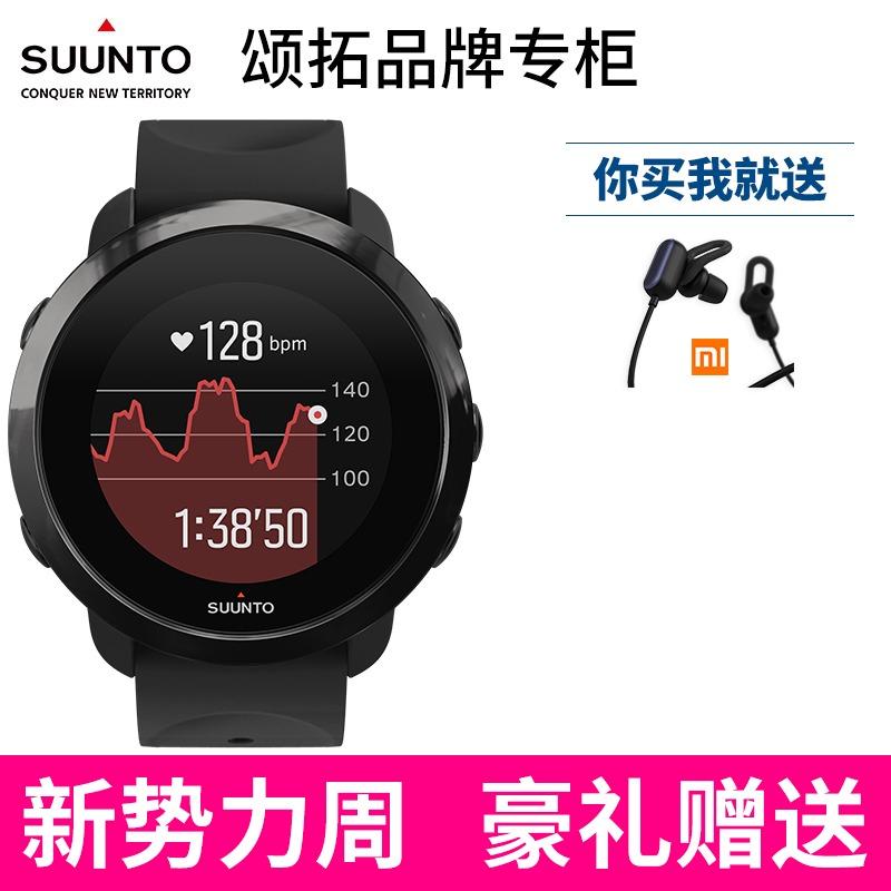 颂拓SUUNTO松拓风度3Fitness男女跑步光电心率户外多功能运动手表