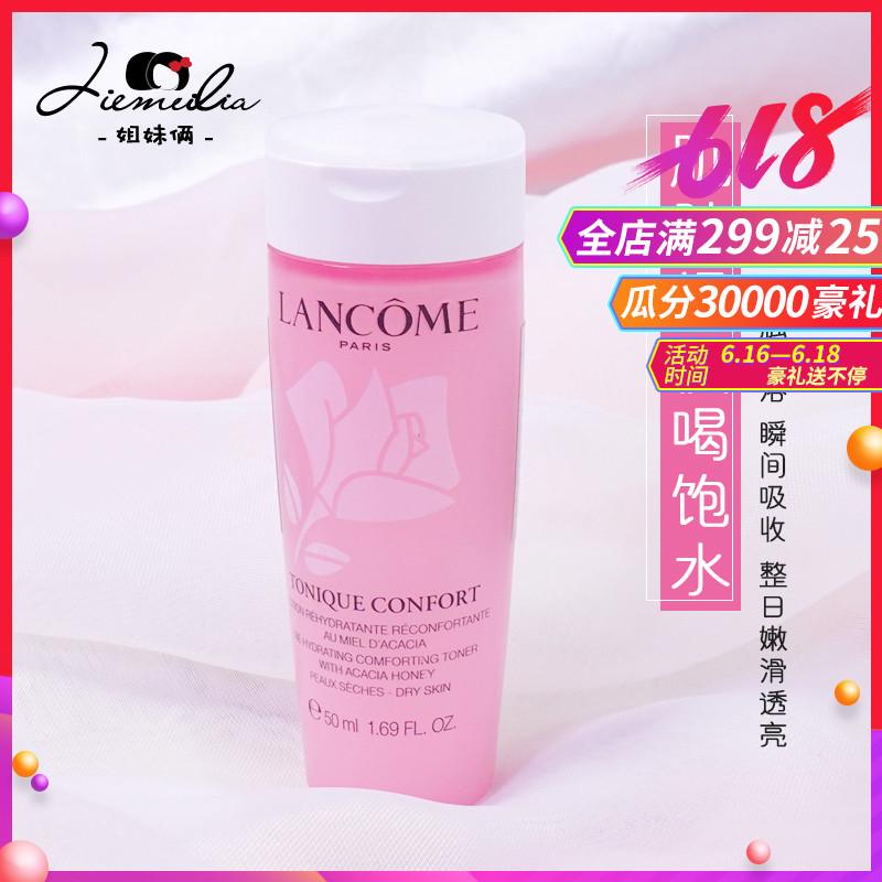 韩国专柜Lancome兰蔻粉水玫瑰抗敏感补水保湿柔肤化妆水中样50ml