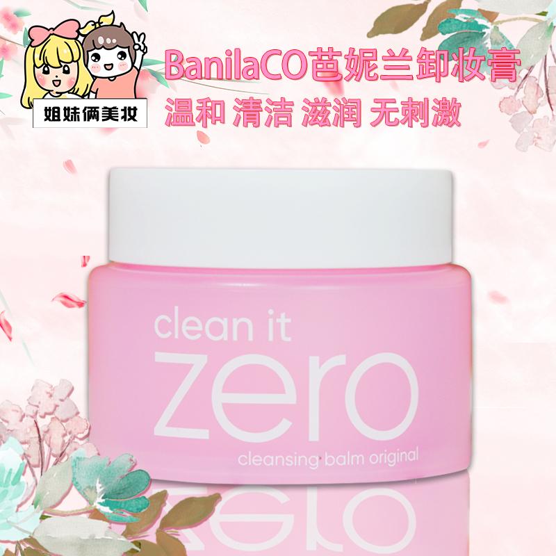 韩国卸妆膏芭妮兰Banilaco卸妆膏脸部温和清洁无刺激新款深层清洁
