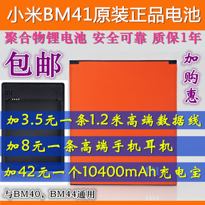 小米手机2A原装电池 红米2/2A 1S BM40 BM41 44原装电池 电板座充打折促销