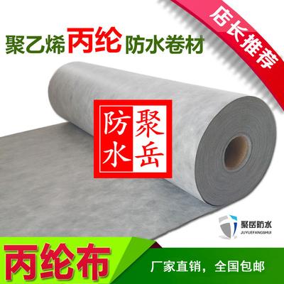丙纶布300克屋顶 高分子防水卷材 聚乙烯丙纶 防水布 卫生间屋面