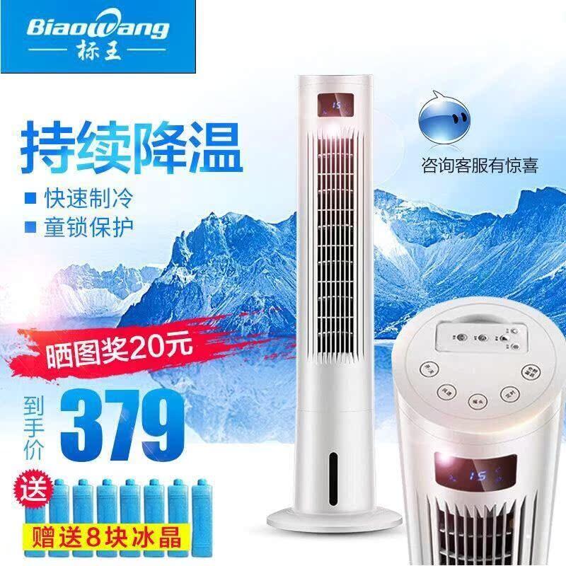 加水补湿喷雾电风扇水冷机遥控落地扇雾化扇空调制冷家用降温电扇