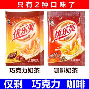 50包优乐美奶茶粉袋装速溶喜之郎整箱包邮咖啡巧克力