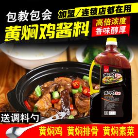 玉友黄焖鸡酱料配方正宗杨明宇口味调料酱砂锅黄焖鸡米饭酱汁