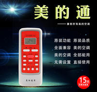 Midea / Midea air conditioning remote control universal cold Jun Xing R51D / C RN51K RN51F universal original quality