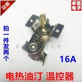 电暖器温控器 包邮 金属油汀温控油丁开关电暖气温控取暖器配件16A