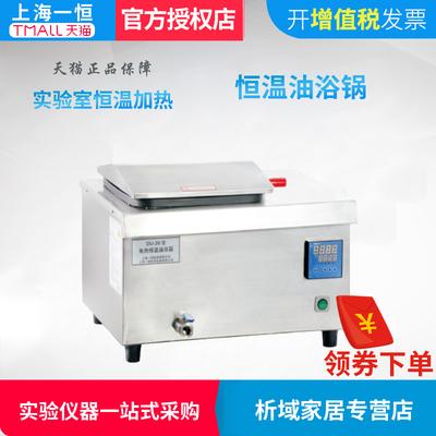 上海一恒 DU-30 电热恒温油浴锅 高温加热油浴锅 可作水浴锅用