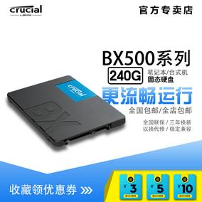 包邮 英睿达 CRUCIAL/镁光 CT240BX500SSD1 240g ssd 固态硬盘