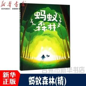 【正版包邮】蚂蚁森林(精) 蚂蚁金服原创精装中英双语儿童环保主题绘本故事书籍 低碳绿色生活从我们和孩子做起MM