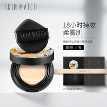 SKINMATCH/ extremely dense, dense mist, air cushion, liquid foundation, moisturizing, concealer, durable matte, oil control primer.