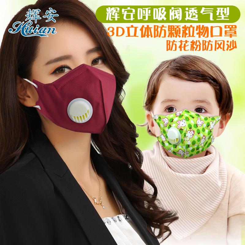 辉安呼吸阀防风沙保暖PM2.5卡通可爱男女儿童立体透气口罩1元优惠券