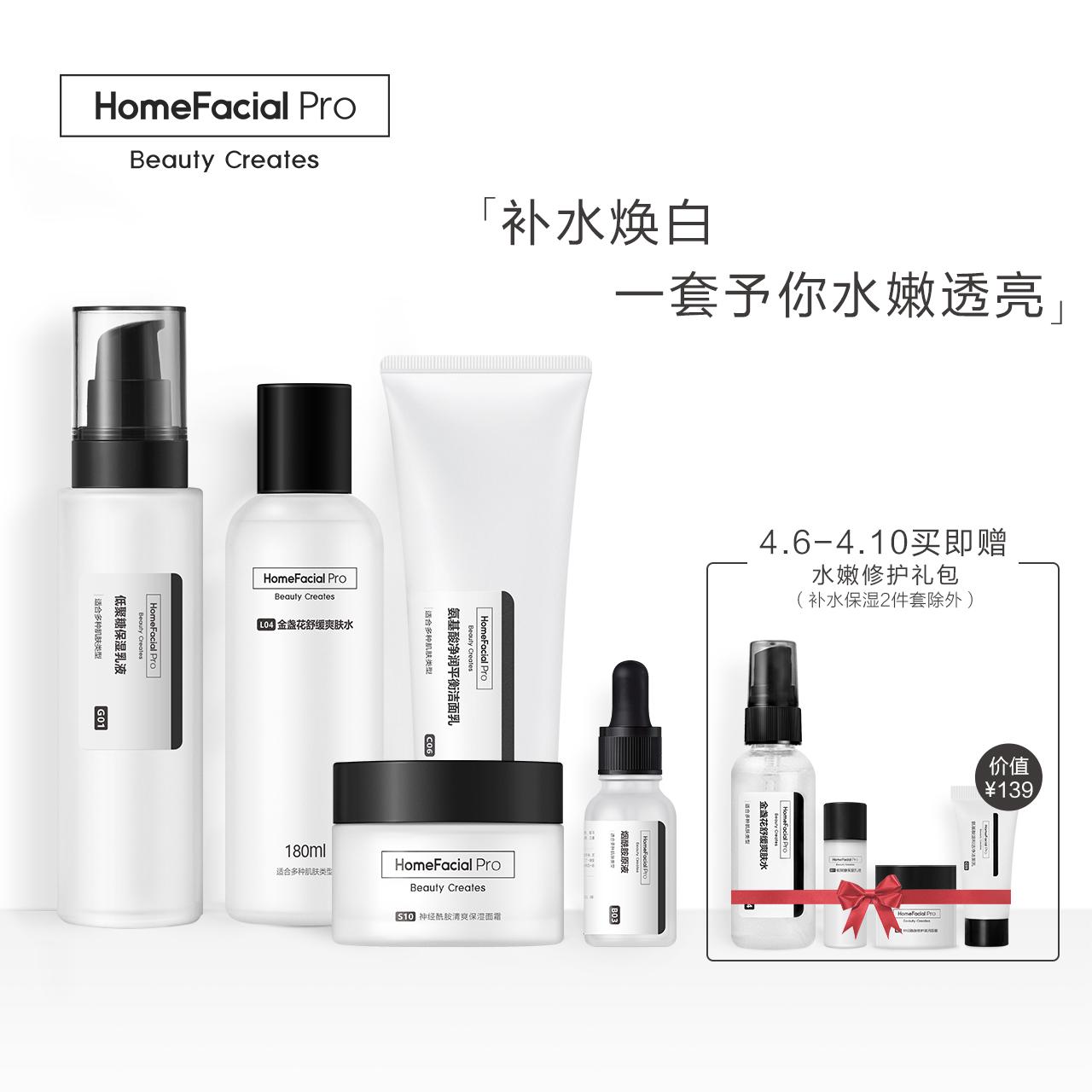 HFP补水保湿亮肤套装 爽肤水乳液控油烟酰胺护肤化妆品正品男女士图片
