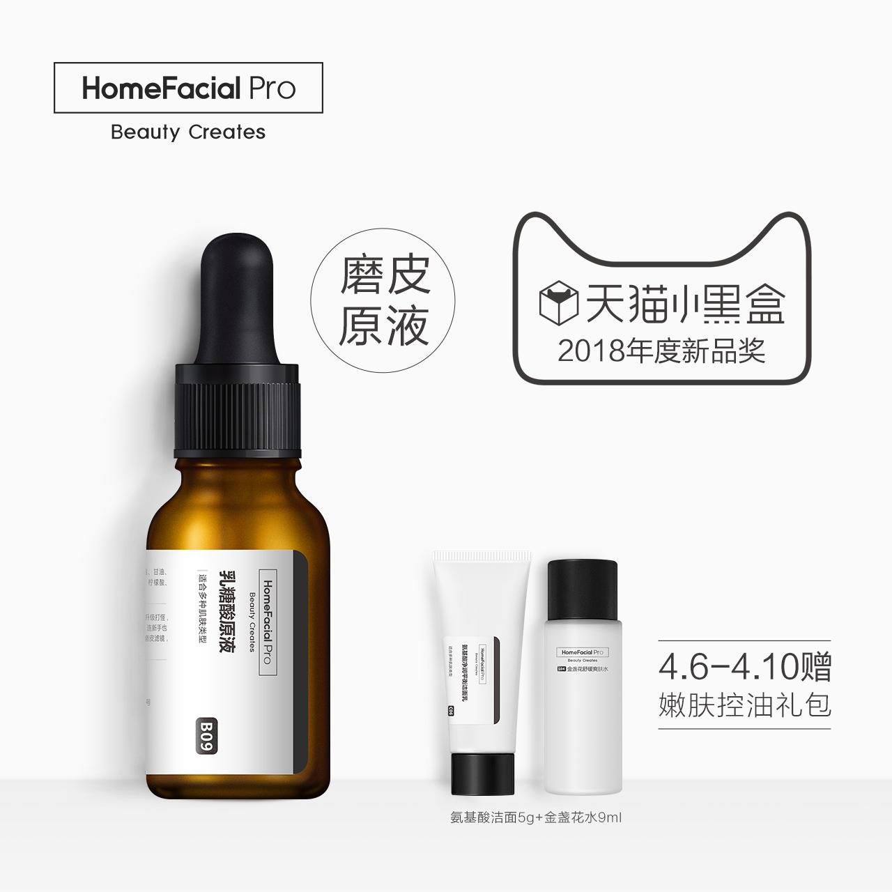 HFP乳糖酸原液 收缩毛孔面部精华液修护毛孔粗大去黑头果酸男女图片