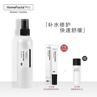 HFP VB5修护补水喷雾 舒缓修护敏感肌肤定妆保湿水控油护肤品男女