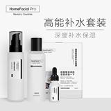 HomeFacialPro 高能补水保湿套装 夏季爽肤水乳液护肤品女化妆品