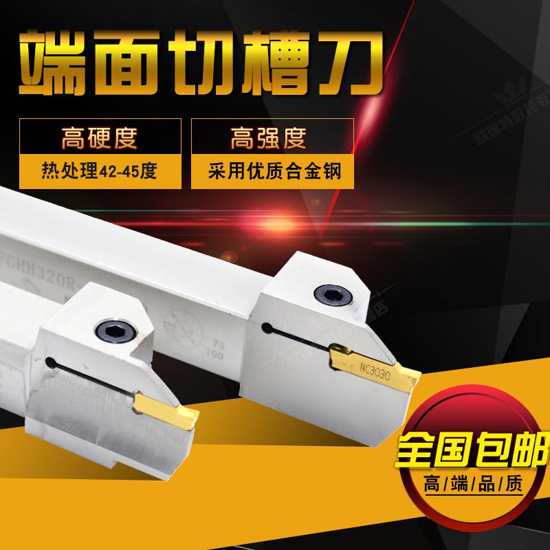 端面槽刀端面切槽数控刀杆FGHH320R420R35-48-60-75-100-140-220