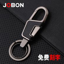 jobon中邦汽车钥匙扣男腰挂钥匙挂件创意简约钥匙圈环车匙扣匙链