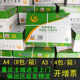包邮 8K16k32KA4A5复印纸A3打印白纸70g80g克b45办公用纸整箱8包