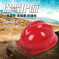 High-strength summer breathable helmet male construction site labor insurance construction engineering collision safety helmet can be printed