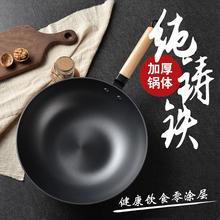 炒鍋平底不粘鍋生鐵無涂層鐵鍋鑄鐵無油煙電磁爐通用炒菜鍋鍋具