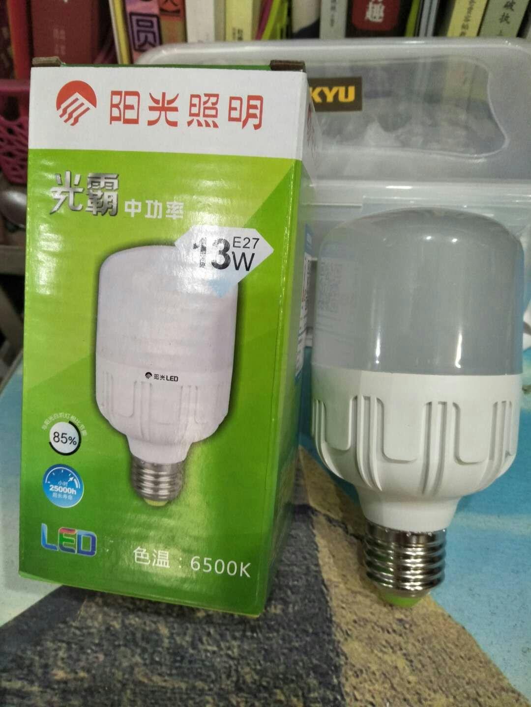 阳光照明E27光霸13W超高亮度6500K省电节能LED球泡灯泡满39包邮