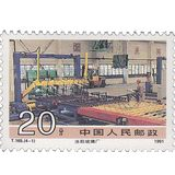 昊藏天下1991 T165 Socialist Construction Achievements Stamps F