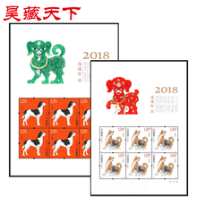 昊藏天下现货2018年戊戌狗年生肖邮票小版票F