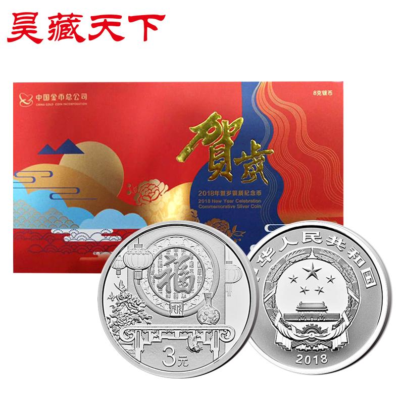 昊藏天下H 2018年3元福字币银币 福字币单枚卡册装