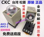 8脚 正品 2交流220V直流12V 3时间继电器AH3 24V 台湾松菱AH3 CKC