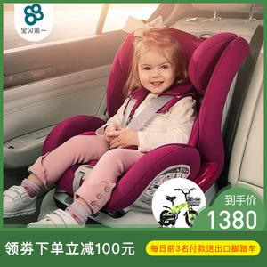 宝贝第一babyfirst婴儿童安全座椅汽车用0-3档车载宝宝9个月-12岁