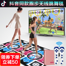 抖音同款雙人無線跳舞毯電視體感跑步游戲機電視電腦兩用跳舞機
