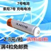 正品索尼7号充电电池 sonyAAA4300毫安 镍氢电池 玩具电池 遥控器