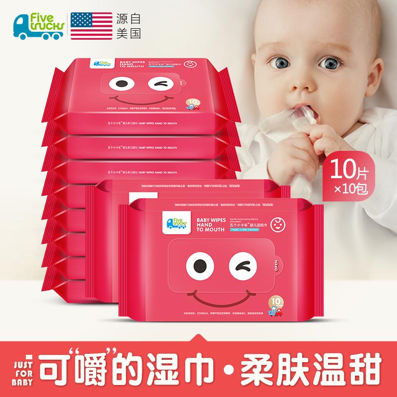 Five trucks 婴儿便携手口湿巾 10X10包3元优惠券
