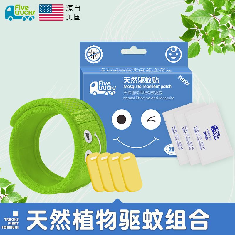 五个小卡车婴儿驱蚊贴防蚊手环组合户外孕妇宝宝儿童驱蚊1盒+1环
