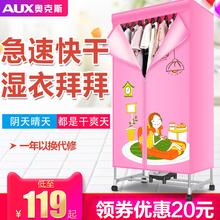 奥克斯干衣机烘干机家用速干烘衣机静音省电双层风干机烘衣服宝宝