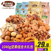 瓶盐灌装综合坚果干进口零食品21130美国科克兰原味混合坚果仁