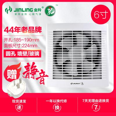 金羚6寸排气排风扇电动百叶窗式静音卫生间厨房换气扇APC15-2-1DE