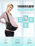 Cloud mold YUNMO stomach support pregnant women special prenatal pregnancy late breathable thin section lift belly with summer